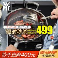 WMF 福腾宝 1756309990L 不锈钢炒锅 30cm
