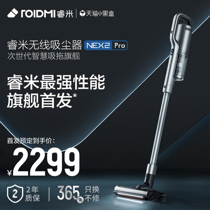 【新品】睿米手持无线吸尘器家用屏显除尘拖地一体机除螨NEX2 Pro