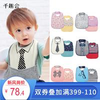 SENSHUKAI 千趣会 婴儿防水围兜 2件装