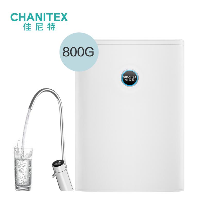 CHANITEX 佳尼特 CTR800-X2 净水器 800G大流量 大白Pro