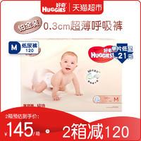 好奇铂金装婴儿纸尿裤M120宝宝尿不湿超薄裸感透气小桃裤 *2件