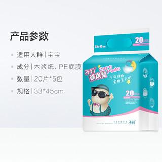 Springbuds 子初 婴儿隔尿垫 100片 33*45cm