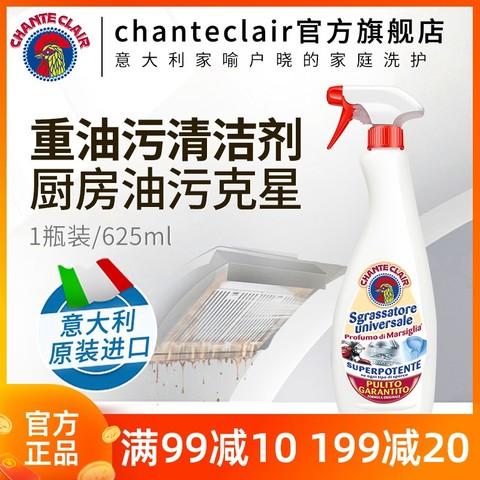 CHANTE CLAIR 油污清洗剂 625ML