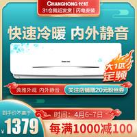 Changhong 长虹 KFR-26GW/DIDW3+2 大1匹 壁挂式空调