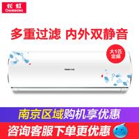 Changhong 长虹 KFR-26GW/DHW3+2 大1匹 壁挂式空调