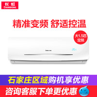 CHANGHONG 长虹 KFR-26GW/ZDHID(W1-J)+A3 壁挂式空调 (大1匹)