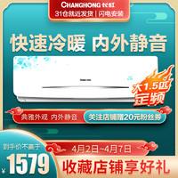 CHANGHONG 长虹 KFR-35GW/DIDW3+2 壁挂式空调 (大1.5匹)