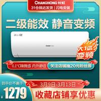 Changhong 长虹 KFR-26GW/DAW1+A2 大1匹 壁挂式空调