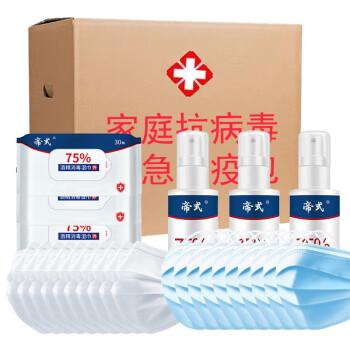 帝式 防疫急救包套装(口罩 20只+酒精消毒喷雾 3瓶 + 酒精湿巾 3包)