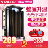 GREE 格力 NDY13-X6121 电热油汀 11片