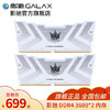 GALAXY 影驰 HOF 名人堂 DDR4 3600 台式机内存 16GB(8GB×2)