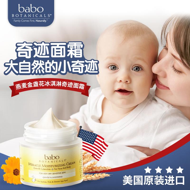 babo BOTANICALS 婴儿燕麦金盏花面霜 57g