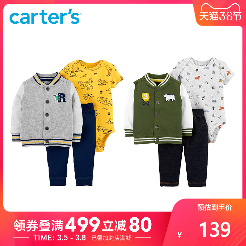 Carter's 121I623 男宝宝外套哈衣长裤套装