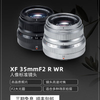 FUJIFILM 富士 XF 35mm F2R WR 定焦镜头
