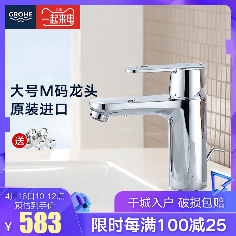 GROHE 高仪 23454系列 大号单把手洗手盆龙头