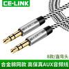 CE-LINK 车用音频线 0.5米