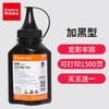 Comix 齐心 388A 碳粉 70G/瓶