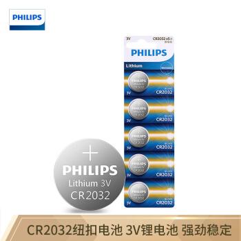 PHILIPS 飞利浦 CR2032纽扣电池 5粒装