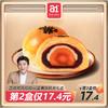 A1 爱逸 新鲜海鸭蛋蛋黄酥 55g*6枚
