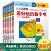 《公文式教育最好玩的数字书》(4册)
