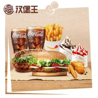 汉堡王 秀恩爱好伴侣双人餐 超值套餐 双人餐 单次电子兑换券