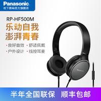 Panasonic 松下 RP-HF500M 耳机 (动圈、头戴式、通用、25Ω、黑色 白色)
