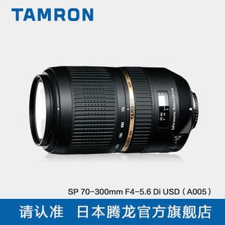 TAMRON 腾龙 SP 70-300mm F/4-5.6 Di USD 镜头