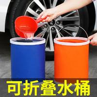 车用便携式洗车桶