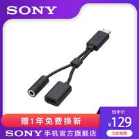 SONY 索尼 二合一连接线 (二合一、0.11、黑色)