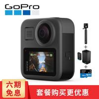 GoPro MAX全景相机高清运动相机水下潜水