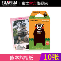 FUJIFILM 富士 instax mini 拍立得相纸 KUMAMON 熊本熊定制款