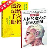 《人体经络穴位标准大图册+经络穴位速记手册》(真人全彩版2册)
