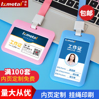 lxmetal ABS塑料证件套 带绳 8色可选