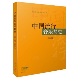 中国流行音乐简史