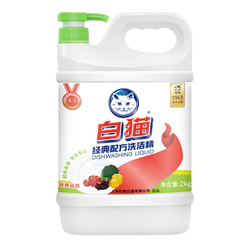 白猫 经典配方洗洁精 2000g