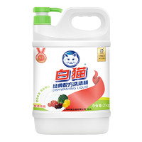 Baimao 白猫 经典配方洗洁精 柠檬香型 2000g *2件