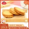 宝岛妈妈 咸蛋黄麦芽糖夹心饼干 400g