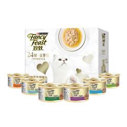 FANCY FEAST 珍致 猫罐头85g*24罐 20+4尊享装 泰国进口成猫幼猫湿粮猫零食