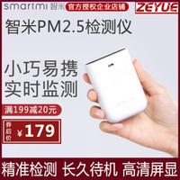 smartmi 智米 PM2.5检测仪