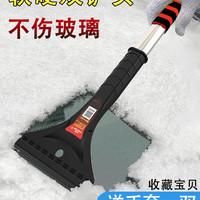 汽车用双铲头多功能除雪铲