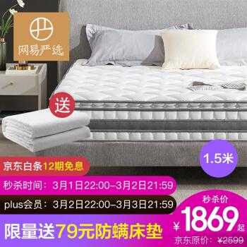 网易严选 AB面独立弹簧乳胶床垫