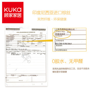KUKa 顾家家居 M1201 椰棕硬护脊床垫 180*200*6cm