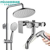四季沐歌 (MICOE)卫浴淋浴花洒套装  增压花洒喷头