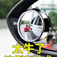 铂耐 汽车后视镜盲点辅助镜 一对