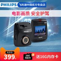 Philips 飞利浦 ADR710 行车记录仪