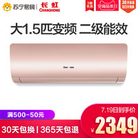 Changhong 长虹 KFR-35GW/DBR1+A2 变频壁挂式空调 1.5匹