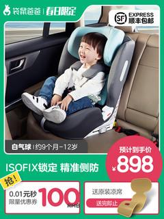 EURO KIDS 袋鼠爸爸  白气球 V507 儿童安全座椅