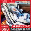 innokids YC02 儿童安全座椅
