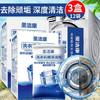 圣洁康 洗衣机槽清洗剂 100g*12袋