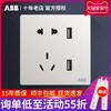 ABB 轩致系列 AF293 双USB五孔插座